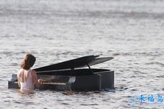 在水中彈鋼琴效果更好