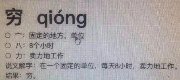 汉字文化博大精深,太对了!