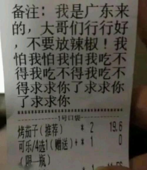 来自广东人民的求饶