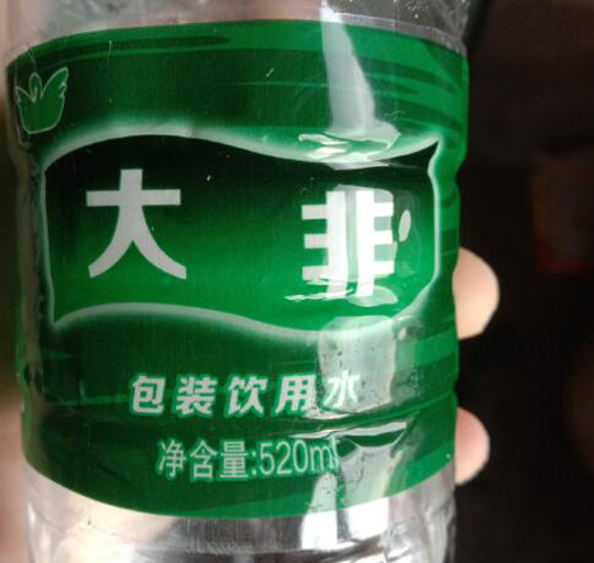 瓶子里面灌的是后浪水